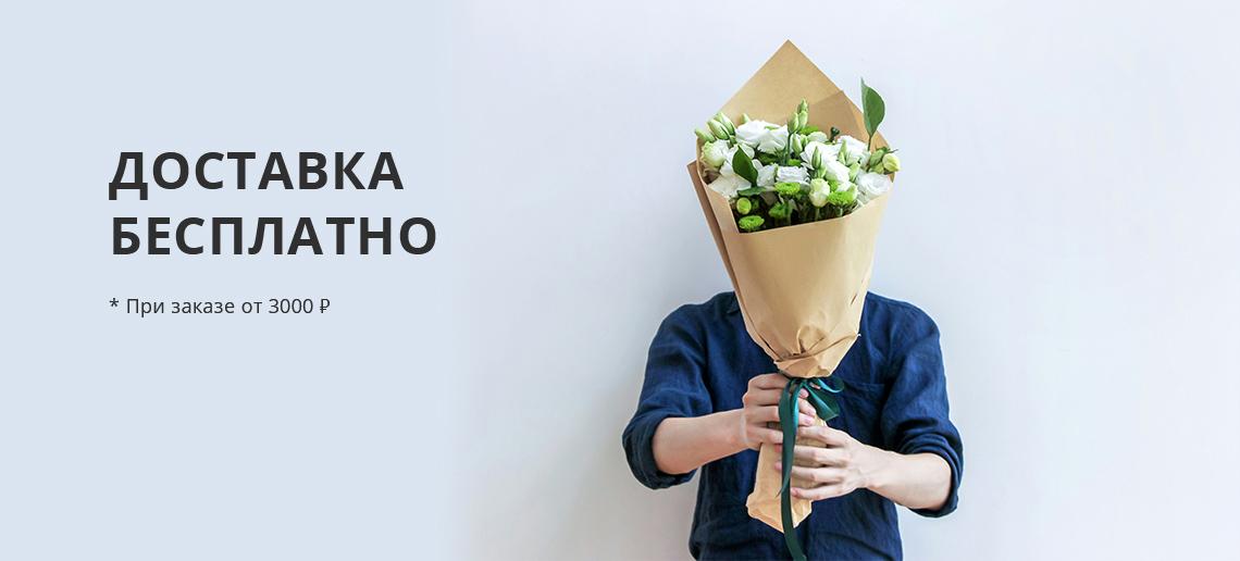 dostavka-tsvetov-krasnoyarsk-deshevo-besplatnaya